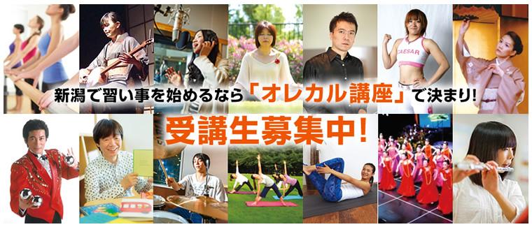 新潟市古町で習い事を始めるなら「オレカルスクール」で決まり!受講者募集中!