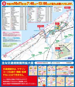 にいがたシティマラソン2015交通規制