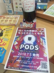 s_写真 2016-06-17 14 51 31