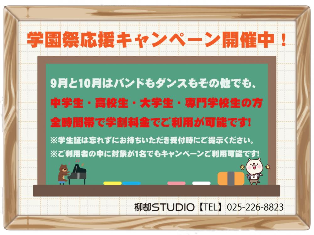s_学園祭応援キャンペーン2016枠