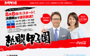 screencapture-www-asahi-co-jp-netto-1470647625257