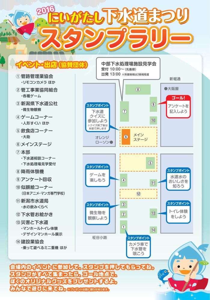 下水道まつりチラシ(表).pdf