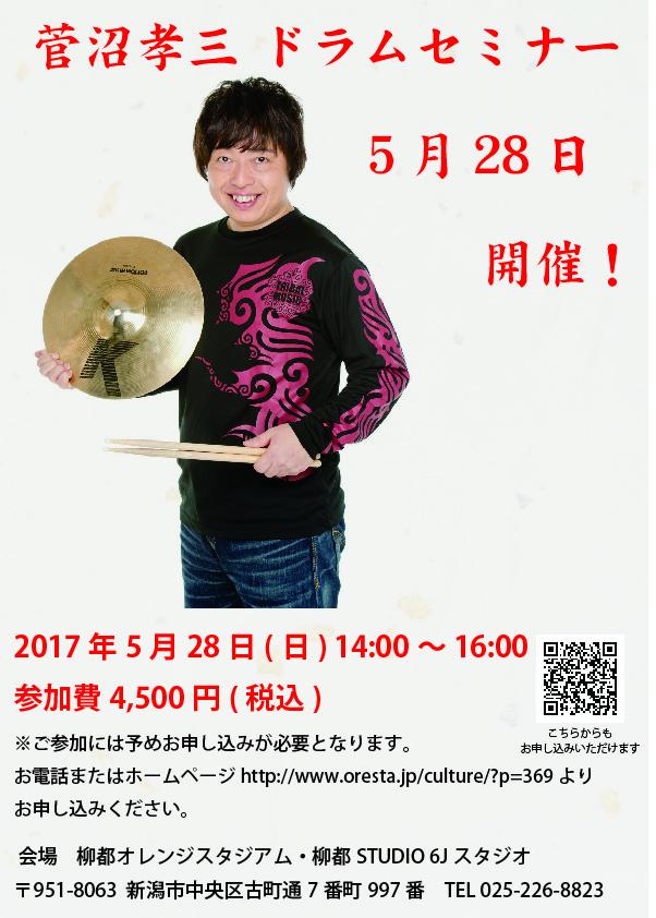 菅沼孝三ドラムセミナー 白