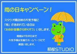 雨の日キャンペーン2017