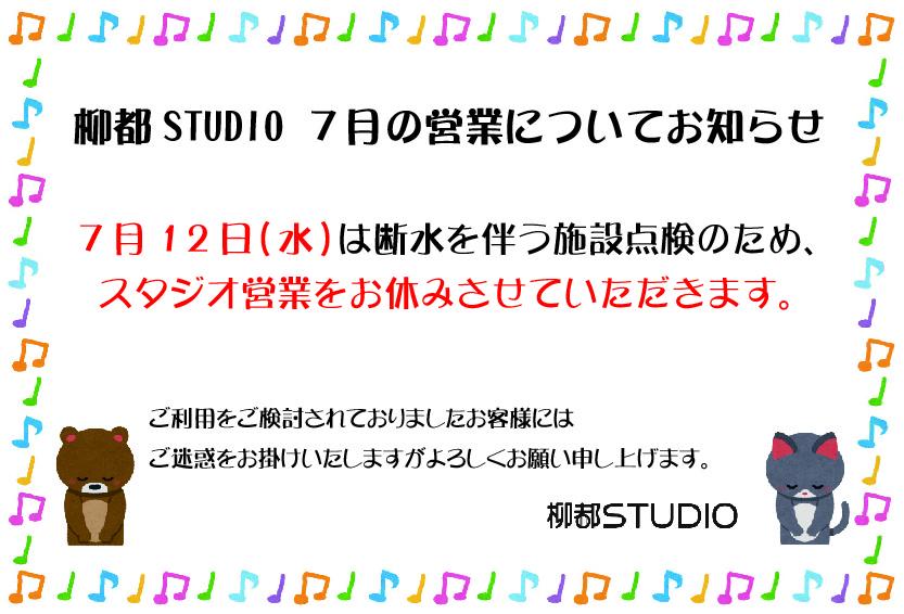 2017年7月定休日などのお知らせ