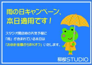 雨の日キャンペーン2017適用日