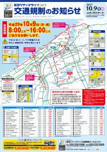 新潟シティマラソン 交通規制