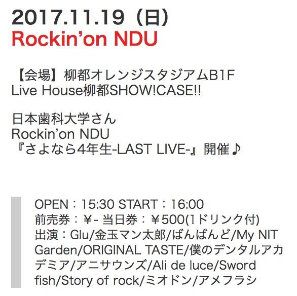 スクリーンショット 2017-11-19 11.47.52