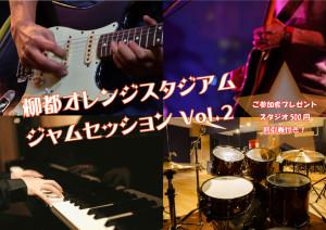 2017年ジャムセッションイベント-TOP画像-Vol.2
