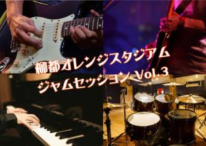 2017年ジャムセッションイベント-TOP画像-Vol.3