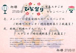 ひな祭り-スタジオキャンペーン別Ver