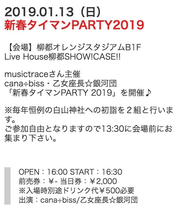 スクリーンショット 2019-01-11 12.13.17