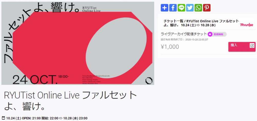 FireShot Capture 008 - RYUTist Online Live ファルセットよ、響け。 _ 2020.10.24 (土) _ TOKYO, JAPAN - RYU_ - ryutist.zaiko.io
